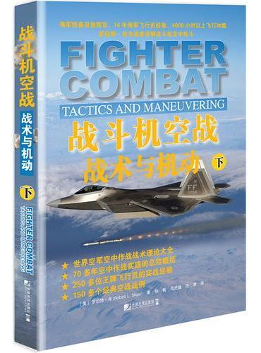战斗机空战:战术与机动.下 (海军预备役指挥官、14年海军飞行员经验、4000小时以上飞行时数——罗伯特·肖为读者详解战斗机空中格斗)