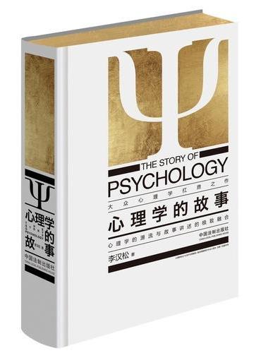 心理学的故事(精装第四版)