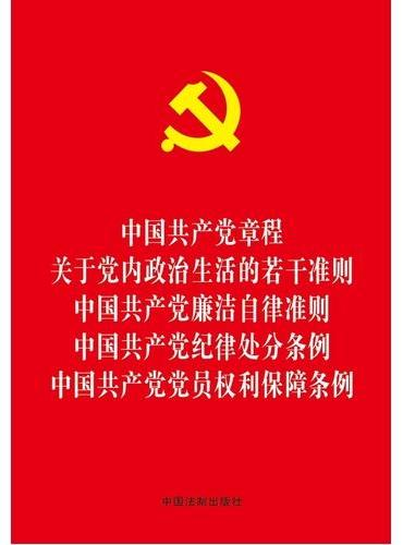 中国共产党章程 关于党内政治生活的若干准则 中国共产党廉洁自律准则 中国共产党纪律处分条例 中国共产党党员权利保障条例