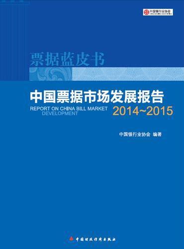 中国票据市场发展报告:票据蓝皮书(2014-2015)