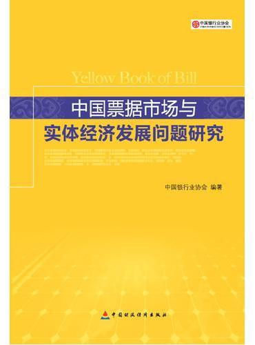 中国票据市场与实体经济发展问题研究