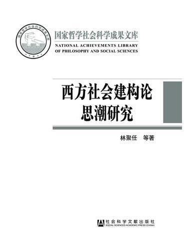 西方社会建构论思潮研究