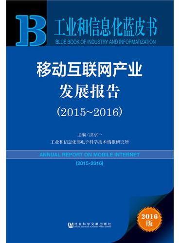 工业和信息化蓝皮书:移动互联网产业发展报告(2015-2016)