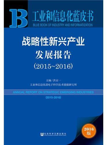 工业和信息化蓝皮书:战略性新兴产业发展报告(2015-2016)