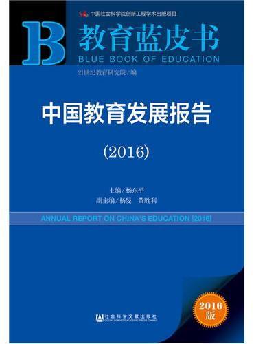 教育蓝皮书:中国教育发展报告(2016)