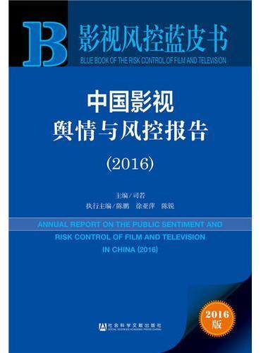 影视风控蓝皮书:中国影视舆情与风控报告(2016)