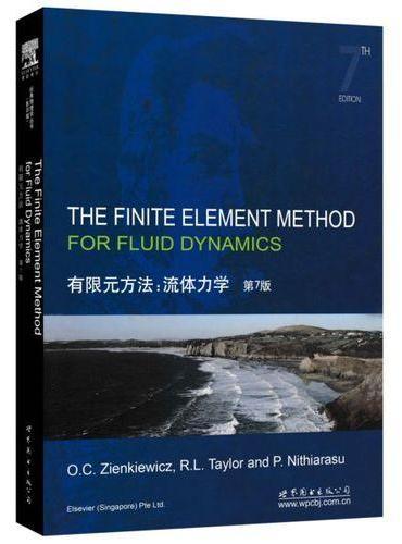 有限元方法:流体力学  第7版