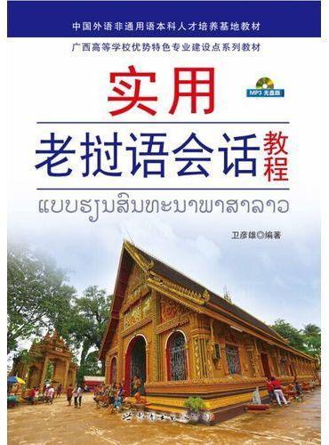实用老挝语会话教程