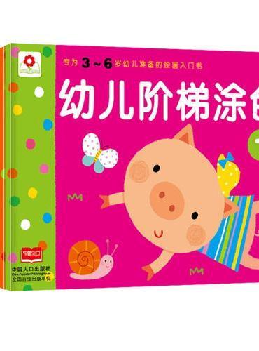 邦臣小红花·幼儿阶梯涂色(套装全6册)