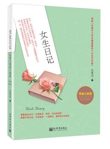 肖复兴青春三部曲:女生日记