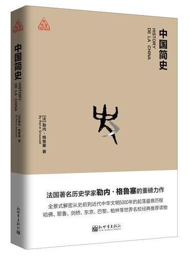 中国简史(思想者书系)