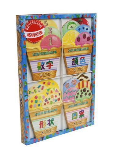 冰淇淋趣味认知书(套装数字、颜色、形状、图案)