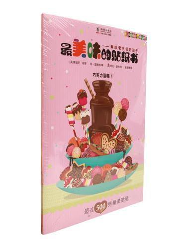 最美味的贴纸书(套装巧克力蛋糕1、2)