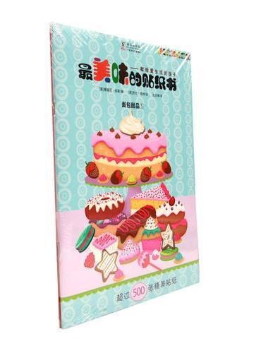 最美味的贴纸书(套装面包甜品1、2)