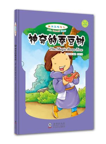 做快乐的自己:神奇的蚕豆树(英汉对照,拼音标注)