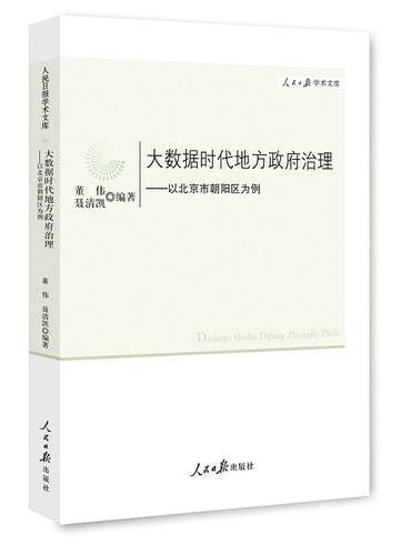 大数据时代地方政府治理:以北京市朝阳区为例