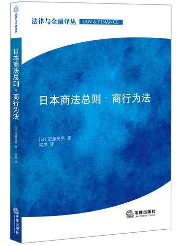 日本商法总则·商行为法