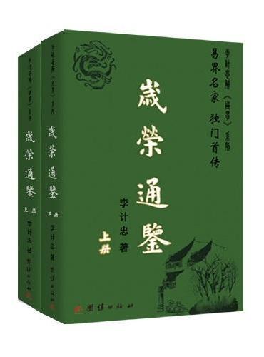 岁荣通鉴(全2册)