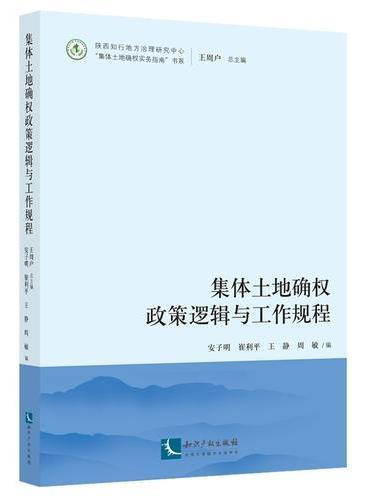 集体土地确权政策逻辑与工作规程