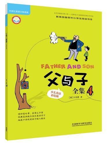 父与子全集4(少儿英语彩色版)(外研社英语分级阅读)(点读版)