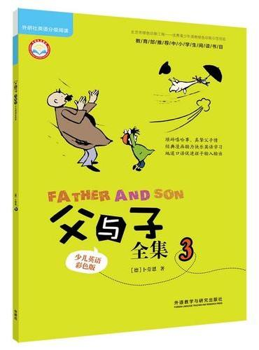 父与子全集3(少儿英语彩色版)(外研社英语分级阅读)(点读版)