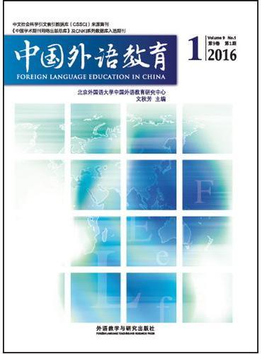 中国外语教育(2016-01)