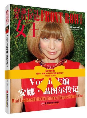 穿普拉达的女王:Vogue主编安娜.温图尔传记