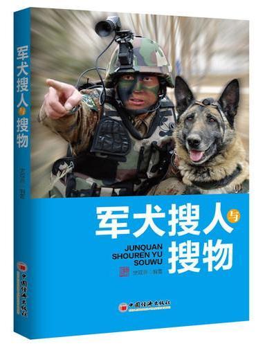 军犬搜人与搜物
