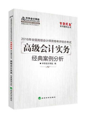 """2016高级会计实务经典案例分析""""梦想成真""""系列辅导书"""