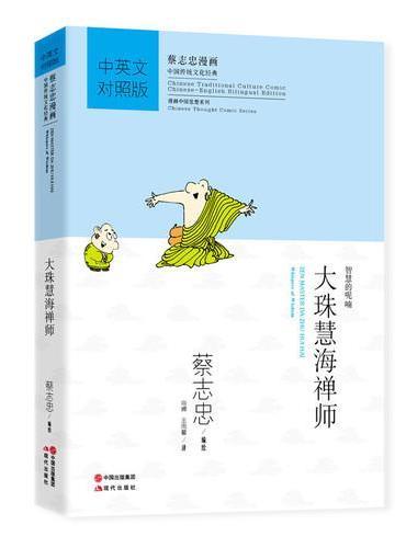 蔡志忠漫画中英文对照版:大珠慧海禅师