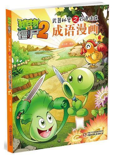 植物大战僵尸2武器秘密之妙语连珠成语漫画6
