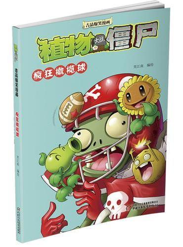 植物大战僵尸2 吉品爆笑漫画·疯狂橄榄球