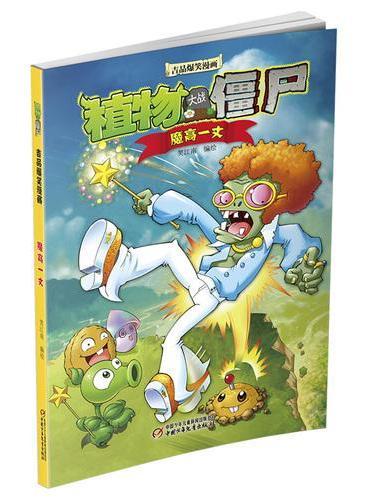 植物大战僵尸2 吉品爆笑漫画·魔高一丈