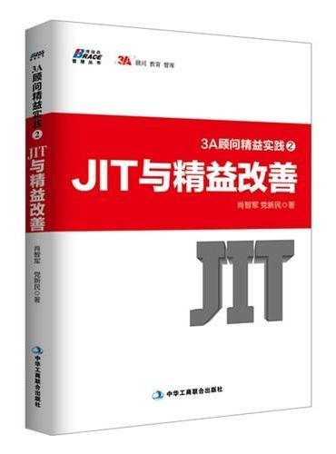 3A顾问精益实践2:JIT与精益改善(制造强,中国强,管理改变中国)