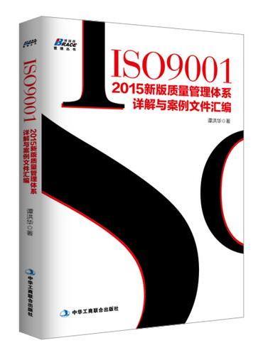 ISO9001:2015新版质量管理体系详解与案例文件汇编