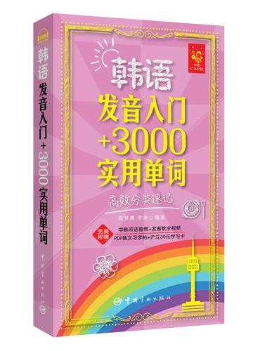 韩语发音入门+3000实用单词:高效分类速记