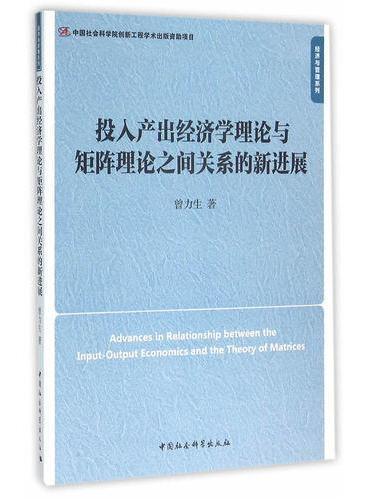投入产出经济学理论与矩阵理论之间关系的新进展