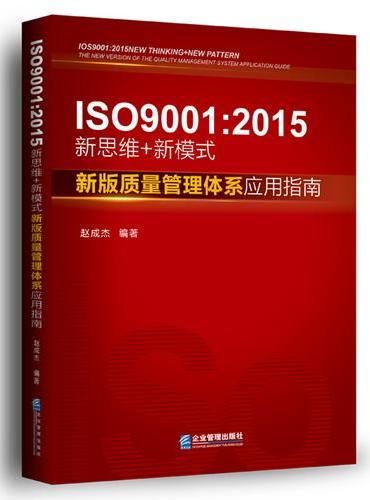 ISO9001:2015新思维+新模式:新版质量管理体系应用指南