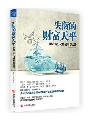 失衡的财富天平 中国贫富分化的困境与出路