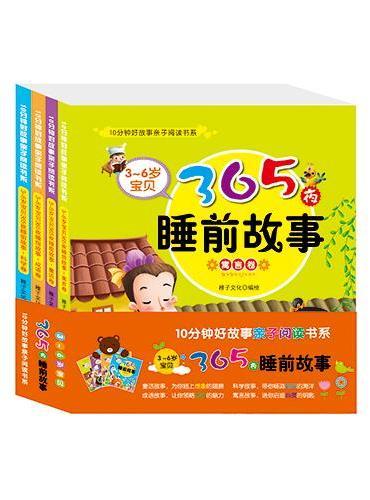 3~6岁宝贝365夜睡前故事:全4册