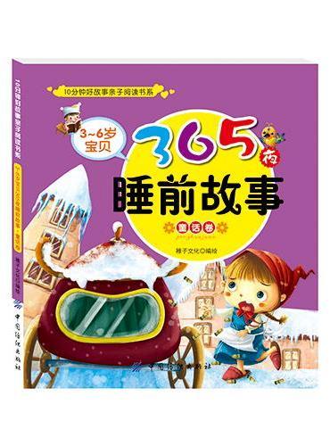 3~6岁宝贝365夜睡前故事童话卷