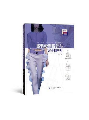 服装板型设计与案例解析
