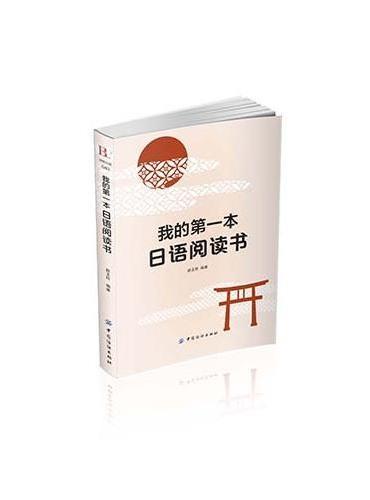 我的第一本日语阅读书!