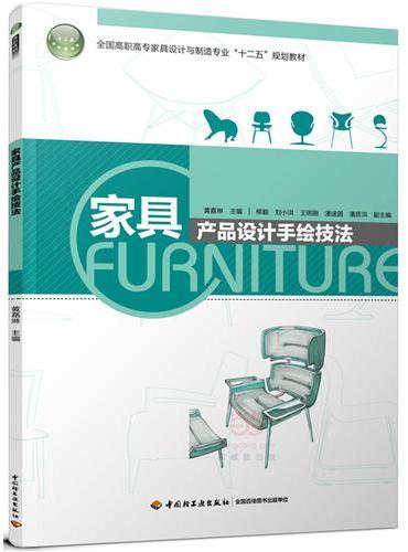 """家具产品设计手绘技法(全国高职高专家具设计与制造专业""""十二五""""规划教材)"""