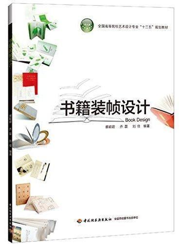 """书籍装帧设计(全国高等院校艺术设计专业""""十二五""""规划教材)"""