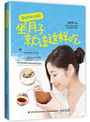 翟桂荣每日指导:坐月子就该这样吃