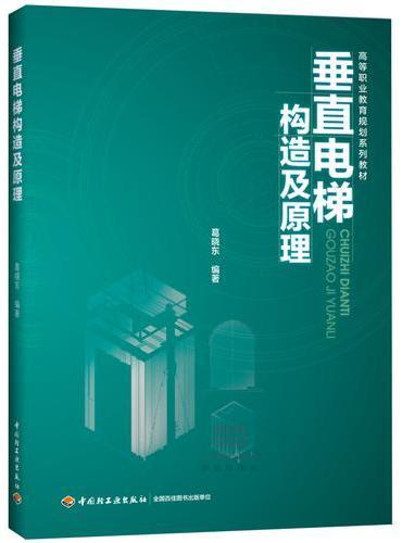 垂直电梯构造及原理(高等职业教育规划系列教材)