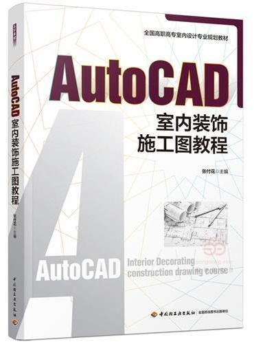 AutoCAD室内装饰施工图教程(全国高职高专室内设计规划教材)