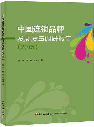 中国连锁品牌发展质量调研报告(2015)