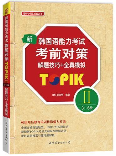 新韩国语能力考试考前对策TOPIK II(3~6级)解题技巧+全真模拟(含MP3一张)